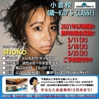 shoko(female1000w)幼児4歳〜低学年向けの新クラ...