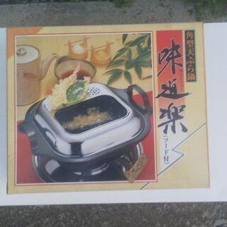 角型天ぷら鍋 味道楽 (フード付き) 未使用