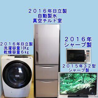 2015~16年ドラム洗濯機と3ドア冷蔵庫、他2点23区近郊のみ...