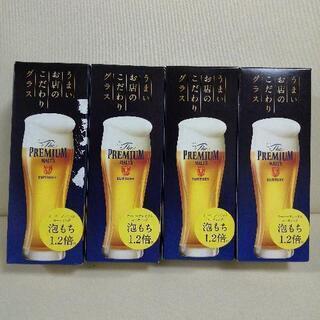 ビールグラス 非売品