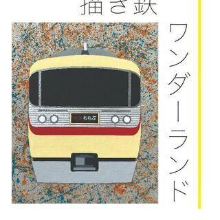 やくもたろう個展「描き鉄ワンダーランド」鉄道をモチーフにしたアー...