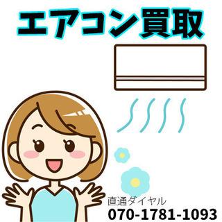 ☆エアコン買取☆どんなエアコンも値がつきます。