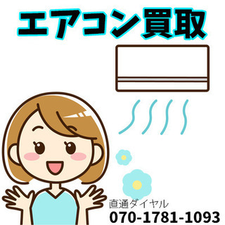 エアコン☆ドラム洗濯機☆出張買取可能!!関西圏対応