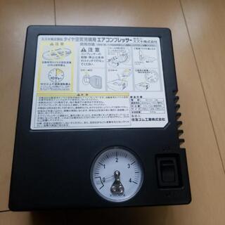 格安💴✨👛タイヤ空気充填用コンプレッサー