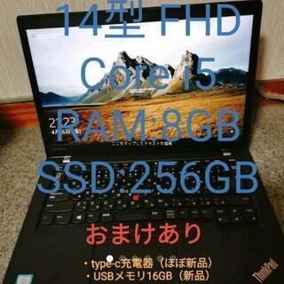 【ネット決済】ThinkPad  T470s ノートパソコン おまけ