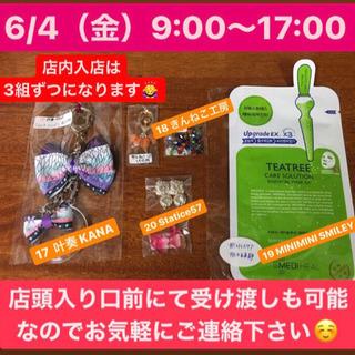 6/4(金)9:00〜17:00