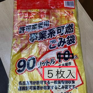 名古屋市事業系可燃ゴミ袋 90㍑ 残り5枚 ☆可燃ゴミ袋 …