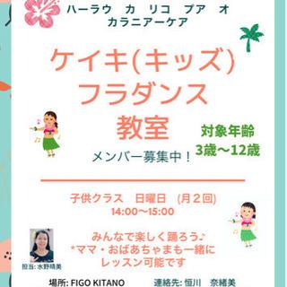 三宮ケイキ(子供)フラダンス教室🌴 メンバー募集❣️