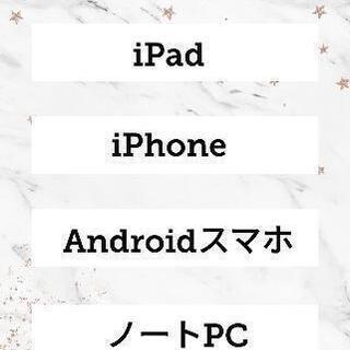 使ってないIPhone、スマホ、IPad、タブレッ買取ります!!