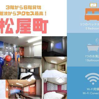 松屋町駅から徒歩5分!6LDK+トレーニングルーム付!!3…