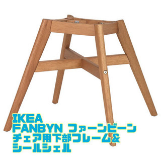 IKEA FANBYN ファーンビーン チェア用下部フレーム& ...