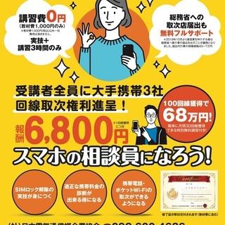【6月10日】スマホマイスター検定講座開催
