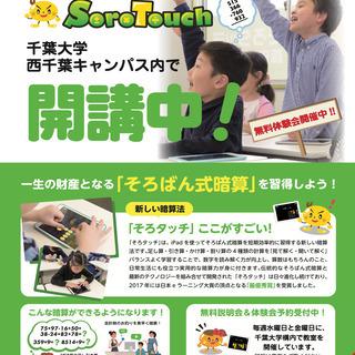 【無料体験開催中!】「そろタッチ」でそろばん式暗算を習得しよう!