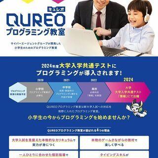 【無料体験開催中!】小学生向けプログラミング教室
