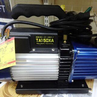 タスコ 真空ポンプ TA150X 中古品
