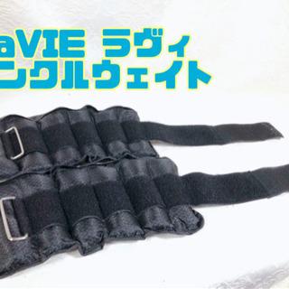 La・VIE ラヴィ アンクルウェイト【C7-604】
