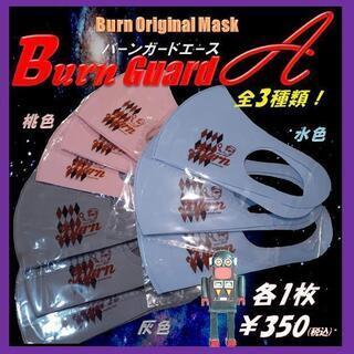 Burn☆オリジナル☆マスク 『Burnguard  A』(バー...