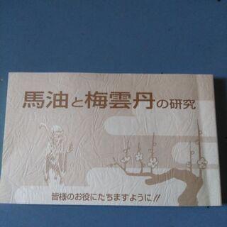 【ネット決済】馬油と梅雲丹の研究