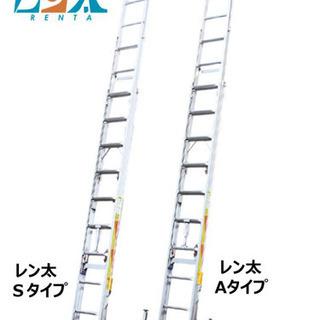 【ネット決済・配送可】ハシゴ レン太 アウトリガー付き