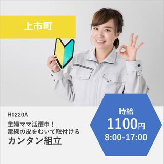 【上市町】時給1030円・直接雇用の可能性!女性が活躍できるハー...