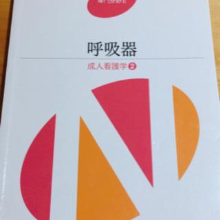 【ネット決済】医学書院 系統看護学講座 専門Ⅱ【呼吸器】