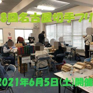 ★6月5日★第8回名古屋切手フリマ★大須・第1アメ横ビル4F
