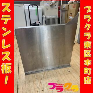 P3112 厨房器具 業務用 ステンレス 板 台 幅82×…
