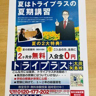 トライプラス太田矢島校「夏の大型キャンペーン」受付開始!