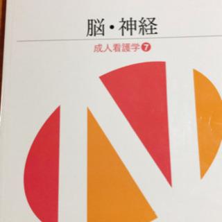 【ネット決済】医学書院 系統看護学 専門Ⅱ【脳・神経】