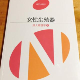 【ネット決済】医学書院 系統看護学 専門Ⅱ【女性生殖器】