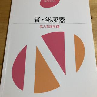 【ネット決済】医学書院 系統看護学 専門Ⅱ【腎・泌尿器】