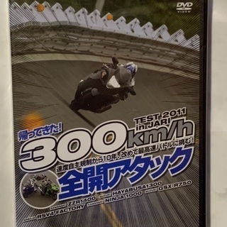【未開封・非売品】ヤングマシン付録DVD「帰ってきた!300km...