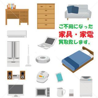 冷蔵庫・洗濯機 買取いたします!! ★☆見積無料★☆