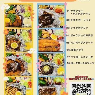 銀座スエヒロ南浦和店 お弁当のネット予約スタート