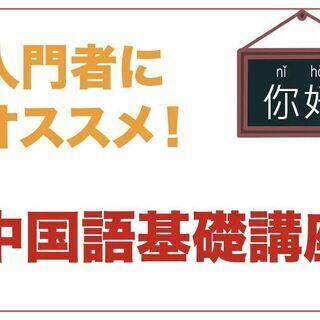 入門者にオススメ!東大卒講師が教える中国語基礎講座