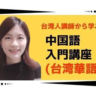 ネイティブ台湾人が教える中国語「台湾華語」ミニ講座
