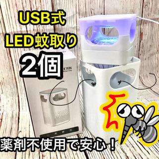 2個セット 新品 電子蚊取り線香?!USB蚊取り機 モスキートキ...