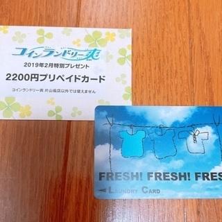 【ネット決済・配送可】【吹田市】コインランドリー爽 2200円分...
