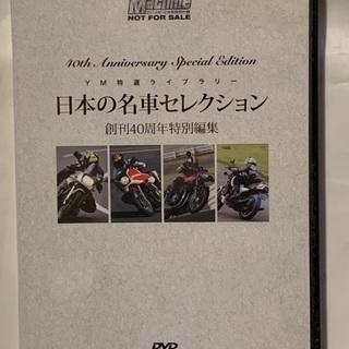 ヤングマシン特別付録DVD「日本の名車セレクション」