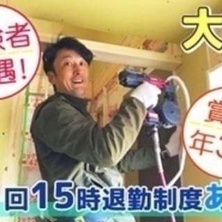 【研修制度充実】大工/急募/週に1回15時退勤あり/年間休日12...