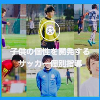 【埼玉県/川口市】サッカー個人レッスン⚽️✨