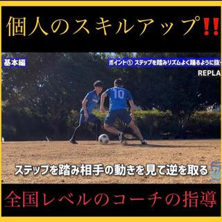 【広島県】サッカー個人レッスン⚽️✨