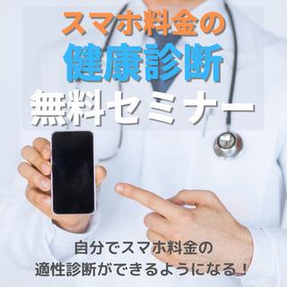 スマホ料金の健康診断 無料セミナー