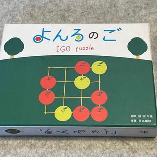 可愛い囲碁パズルゲーム よんろのご・ななろのごセット