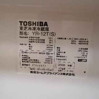 【6/11まで】無料TOSHIBA製一人暮らし用冷蔵庫 - 品川区