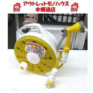 札幌 散水リール 散水ホース 10m HDP-F10YR …