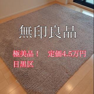 定価4.5万円【極美品】無印良品 ラグ 200 × 240 目黒区