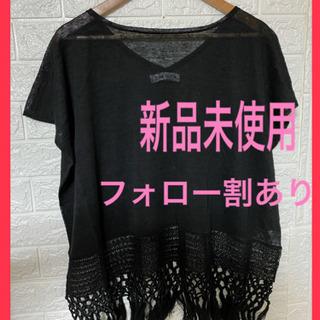 【ネット決済・配送可】レディース ファッション トップス フリン...