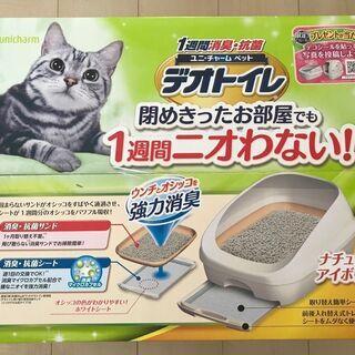 【新品】猫デオトイレ(ユニ・チャーム)・おまけ付き(ショルダーバ...