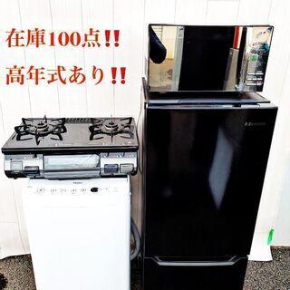 家電5点セット🌻美品多数✨ 送料設置無料❗️❗️❗️家電を揃える...